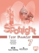 Английский в фокусе. Spotlight 7 кл. Контрольные задания с online поддержкой